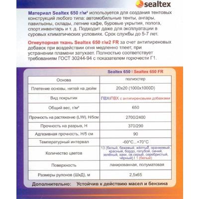 SEALTEX 650