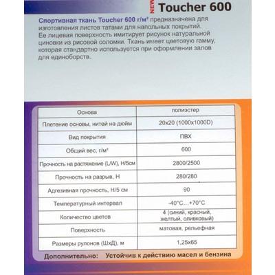 TOUCHER 600